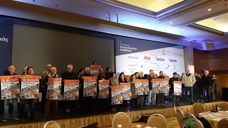 Κινητοποίηση συνδικάτων σε συνέδριο για την επαγγελματική ασφάλιση