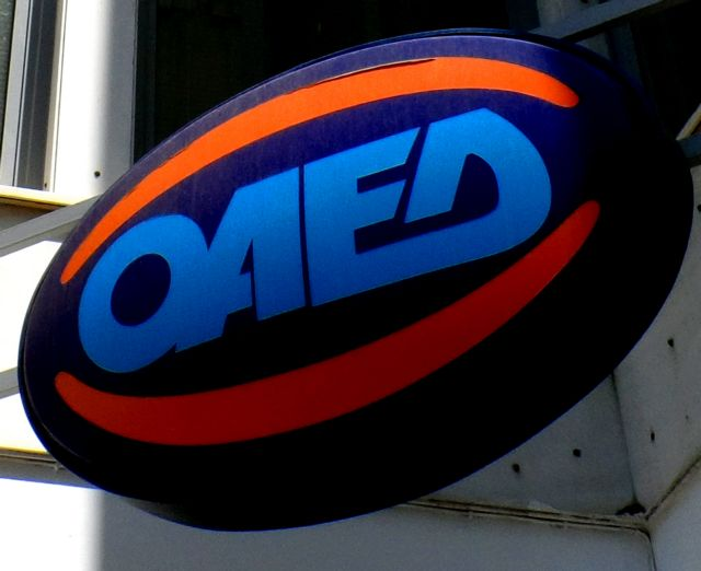 ΟΑΕΔ : Πρόγραμμα απασχόλησης 5.000 πτυχιούχων ανέργων
