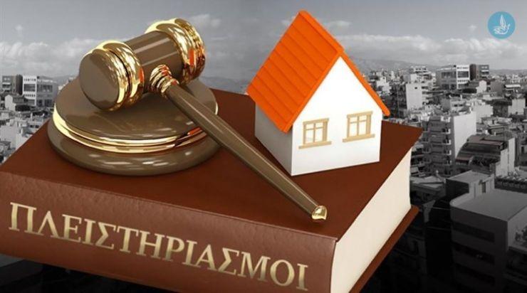 Πλειστηριασμοί: Χάνουν τα σπίτια τους 20.000 δανειολήπτες | in.gr