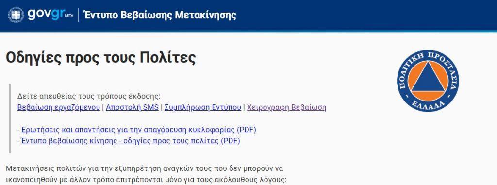 Απαγόρευση κυκλοφορίας: Άνοιξε η πλατφόρμα forma.gov.gr για τις άδειες μετακίνησης