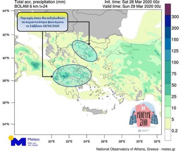 Acc Rains Mar 28