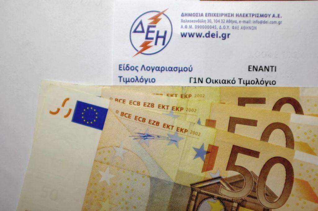 Κοροναϊός : Μέτρα ελάφρυνσης της ΔΕΗ για τους καταναλωτές | in.gr