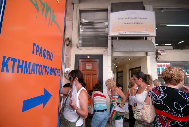 Κλειστά τα κτηματολογικά γραφεία και τα υποθηκοφυλακεία μέχρι 2 Απριλίου – Την 1η Ιουνίου η ανάρτηση της Αθήνας | in.gr