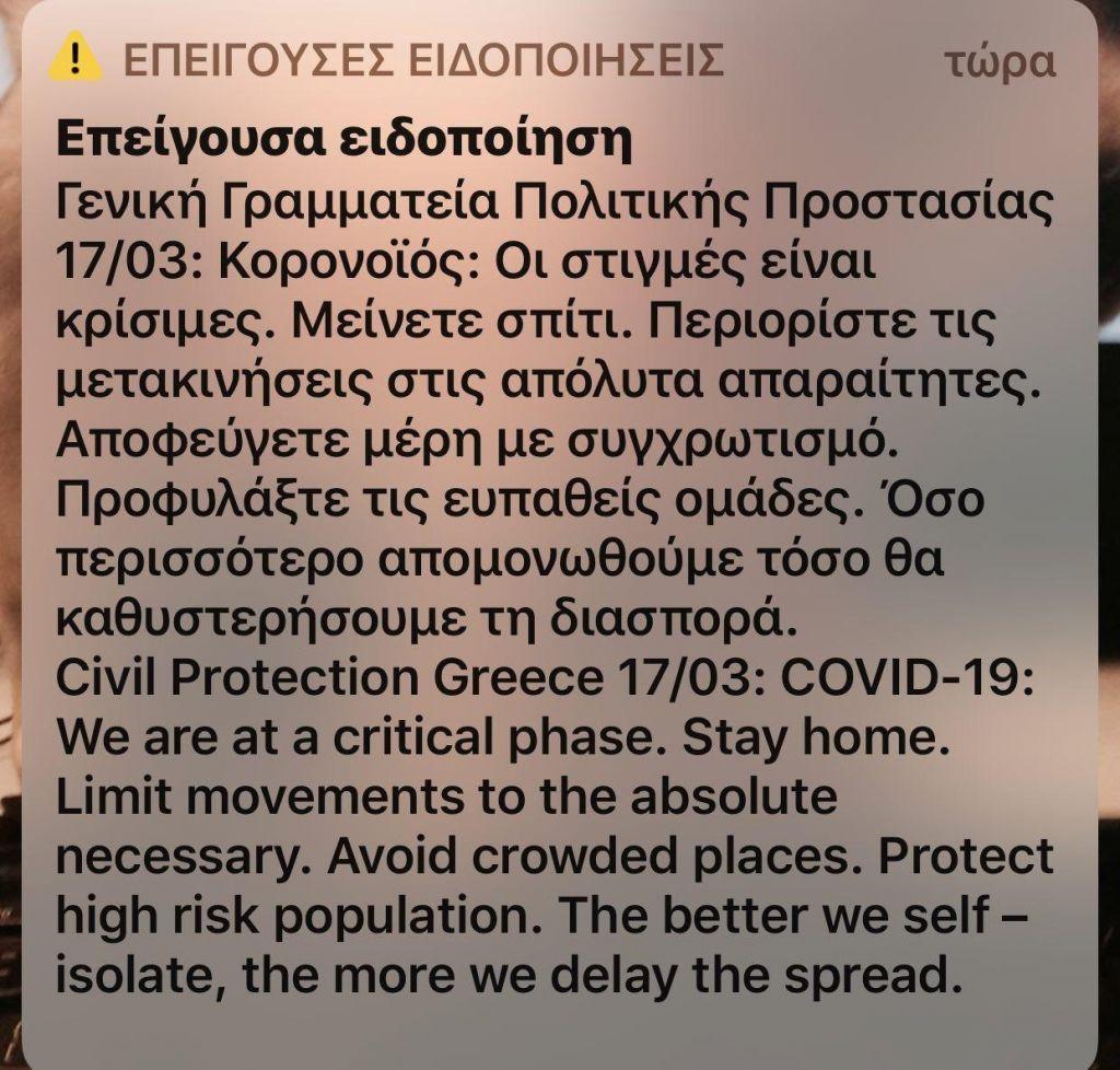 Κοροναϊός : Νέο μήνυμα από το 112 – «Οι στιγμές είναι κρίσιμες, μείνετε σπίτι σας» | in.gr