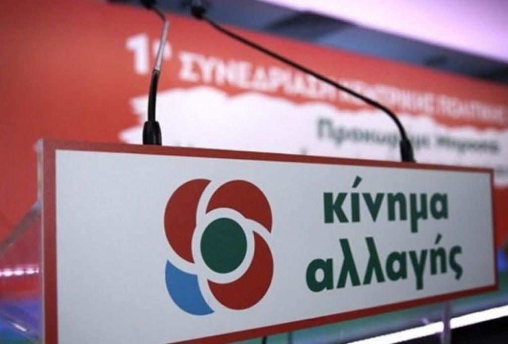 Ψηφιακό Πολιτικό Συμβούλιο για το ΚΙΝΑΛ