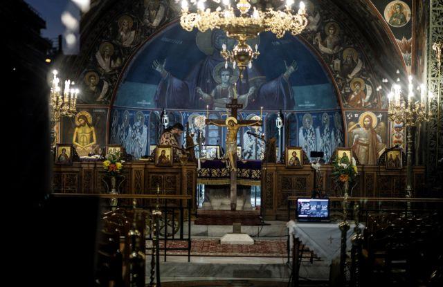 Πάσχα : Σήμερα το βράδυ η Ανάσταση - Πώς θα γιορταστεί στις εκκλησίες |  in.gr