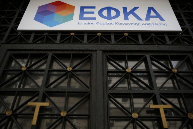 ΕΦΚΑ: Ποιες συναλλαγές των ασφαλισμένων θα γίνονται ηλεκτρονικά | in.gr