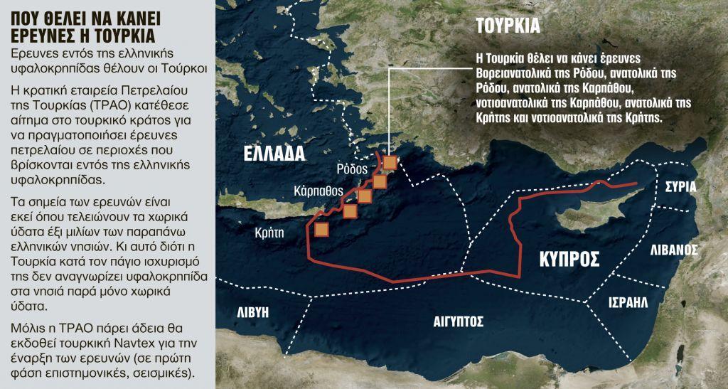 Επιστροφή στον παρ' ολίγο πόλεμο για το «Σισμίκ» - Η Τουρκία κόβει τη Μεσόγειο σε 24 οικόπεδα