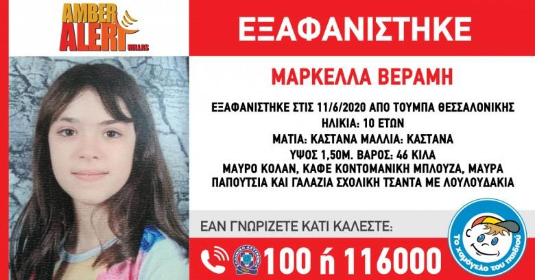 Εξαφάνιση 10χρονης : Μεγάλη κινητοποίηση στα social media για τον εντοπισμό της Μαρκέλλας | in.gr