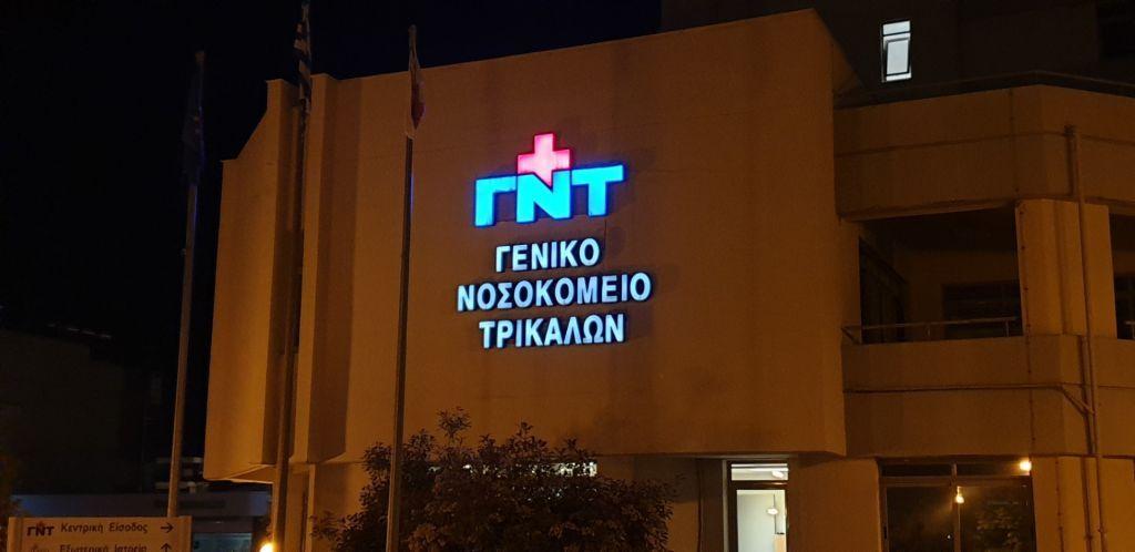 Τρίκαλα : «Ασυγκράτητο» ζευγάρι νοσηλευτών προκάλεσε πανικό στο νοσοκομείο