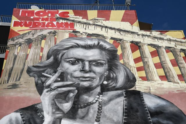 Πάτρα : Εντυπωσιακό γκράφιτι της Μελίνας Μερκούρη σε πολυώροφη πολυκατοικία