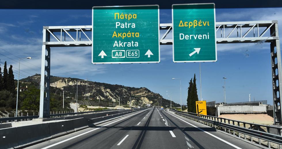 Υπόθεση Καλογρίτσα: Οι «εργολάβοι» της αμαρτίας και το μεγάλο κόλπο με τον αυτοκινητόδρομο Πάτρα – Πύργος