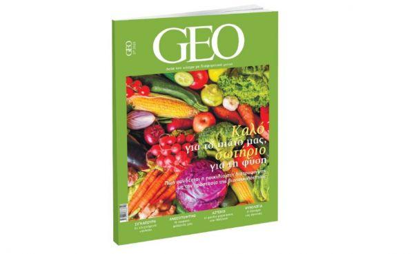 GEO – Βιολογικά προϊόντα: Καλό για το πιάτο µας, σωτήριο για τη φύση