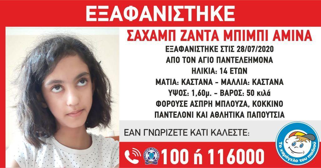 Συναγερμός στις αρχές: Εξαφανίστηκε 14χρονη από τον Άγιο Παντελεήμονα
