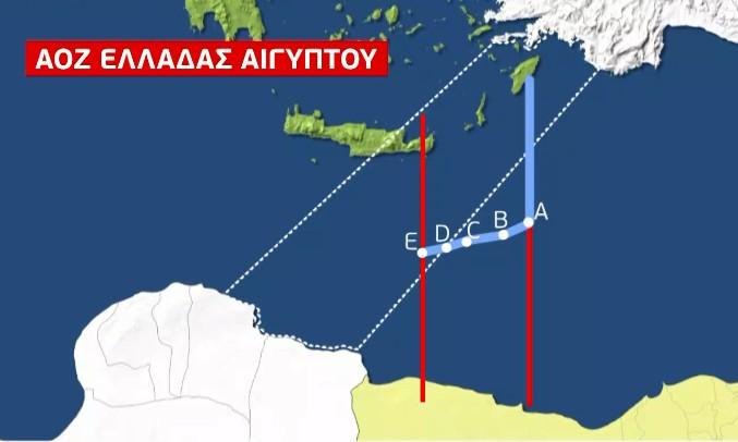 Τι σηματοδοτεί η συμφωνία Ελλάδας και Αιγύπτου για ΑΟΖ – Πώς «μπλοκάρει» την Τουρκία