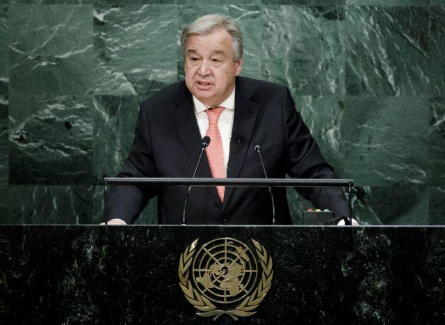 Γκουτέρες: Ήρθε η ώρα να δώσουμε τέλος στην πυρηνική απειλή