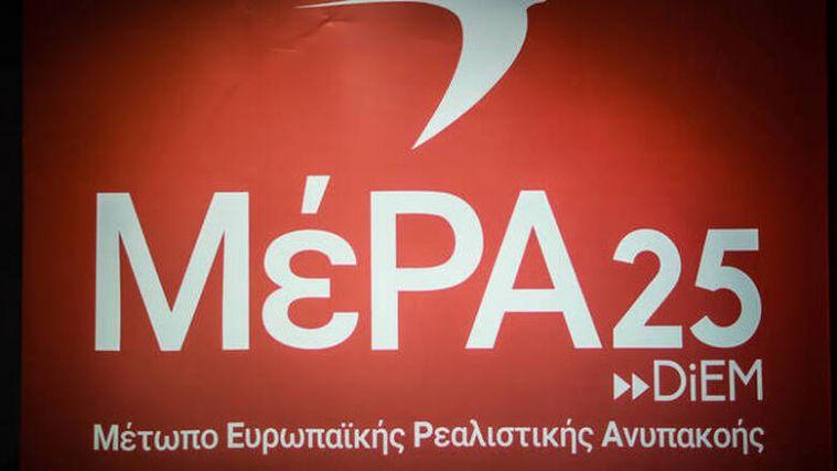 ΜέΡΑ25 : ΝΔ και ΣΥΡΙΖΑ δίνουν γη και ύδωρ στον Μάικ Πομπέο