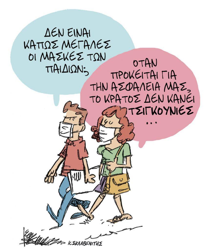 Το σκίτσο του Κώστα Σκλαβενίτη για ΤΑ ΝΕΑ της Πέμπτης 17 Σεπτεμβρίου