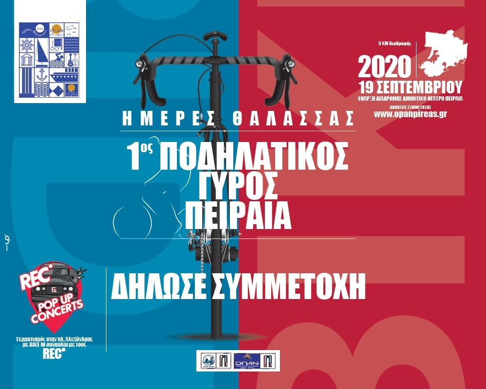 Bicycle Event WEB