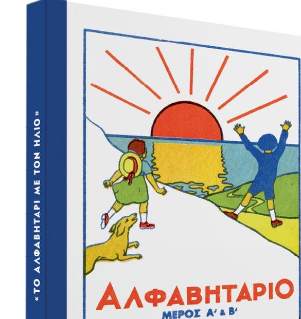 Με τα «ΝΕΑ Σαββατοκύριακο»: «Το Αλφαβητάρι με τον Ηλιο»