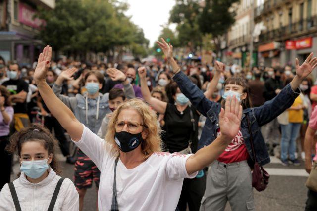 Ισπανία : Διαδηλώσεις εναντίον του lockdown στη Μαδρίτη