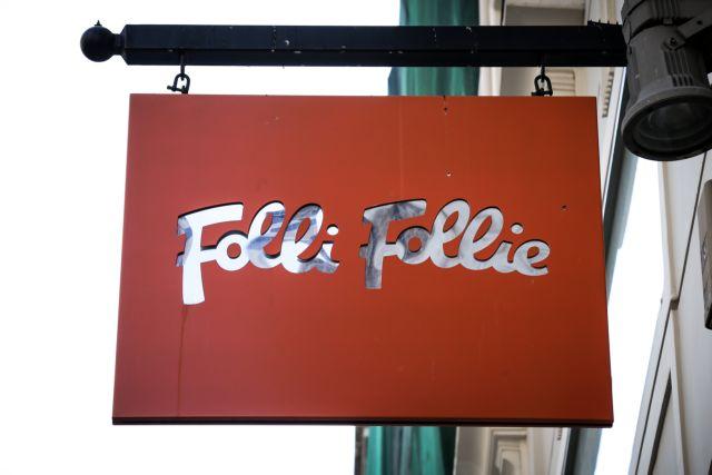Προστασία έως τις 6 Δεκεμβρίου από τους πιστωτές εξασφάλισε η Folli Follie