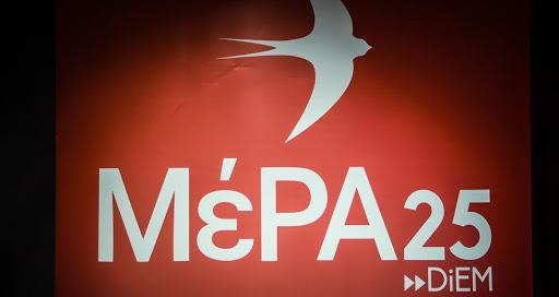 ΜέΡΑ25 : Ο Μητσοτάκης εντάσσεται στο ξενοφοβικό ακροδεξιό μπλοκ