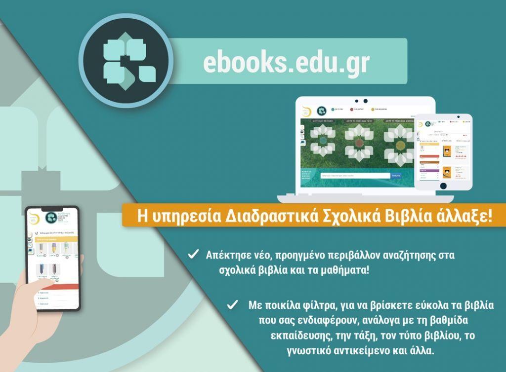 «Διαδραστικά Σχολικά Βιβλία» : Νέο, προηγμένο περιβάλλον αναζήτησης για μαθητές και εκπαιδευτικούς