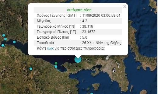 Σεισμός 4,2 Ρίχτερ ταρακούνησε πριν λίγο την Αθήνα