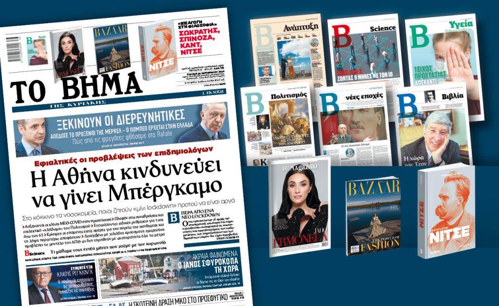 Διαβάστε στο «Βήμα της Κυριακής»: Η Αθήνα κινδυνεύει να γίνει Μπέργκαμο
