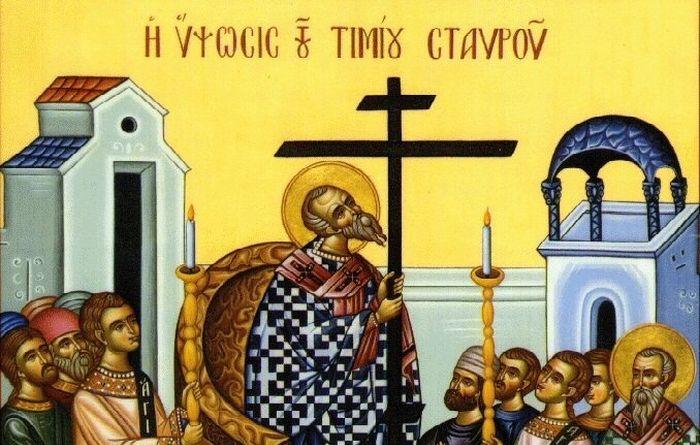 14 Σεπτεμβρίου – Η εορτή της Ύψωσης του Τιμίου Σταυρού