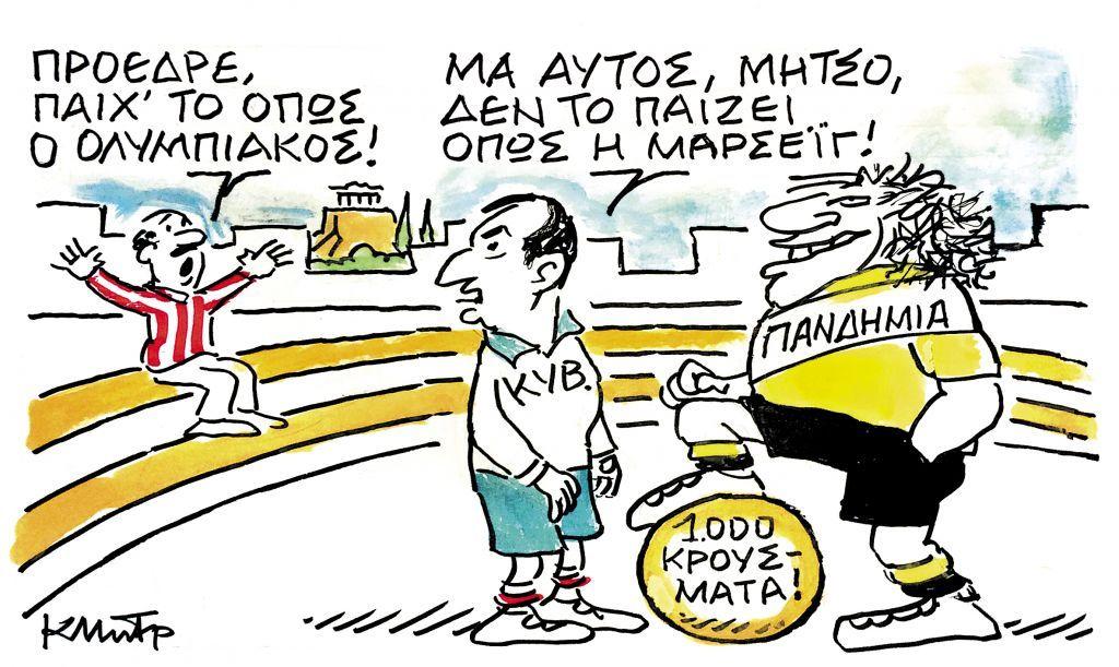 Το σκίτσο του Κώστα Μητρόπουλου στα ΝΕΑ της Παρασκευής 23 Οκτωβρίου