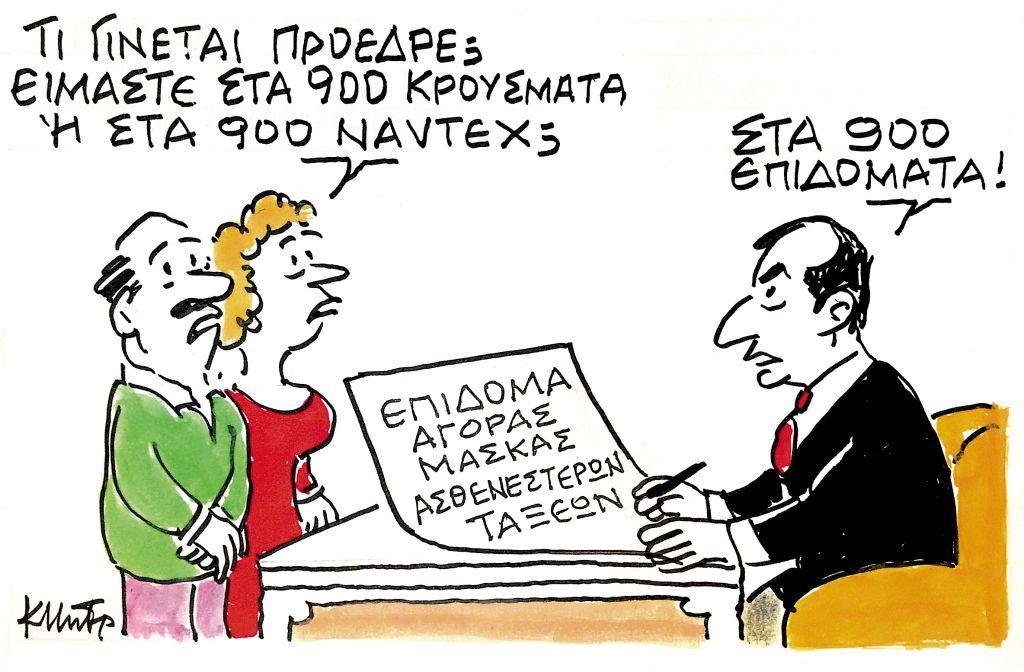Το σκίτσο του Κώστα Μητρόπουλου στα ΝΕΑ της Τρίτης 27 Οκτωβρίου