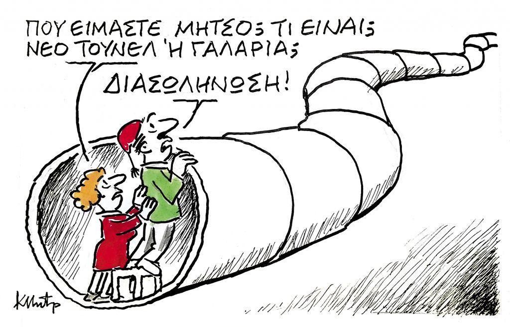 Το σκίτσο του Κώστα Μητρόπουλου στα ΝΕΑ της Παρασκευής 30 Οκτωβρίου