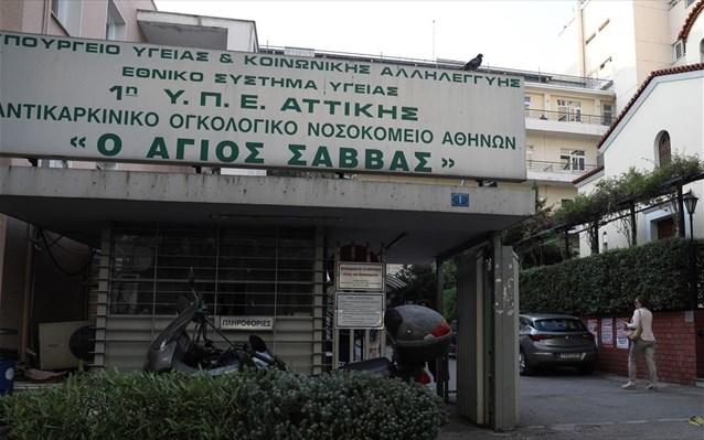 Συναγερμός στον «Άγιο Σάββα»: Κρούσματα κοροναϊού σε ασθενείς – «Βράζει» η Θεσσαλονίκη