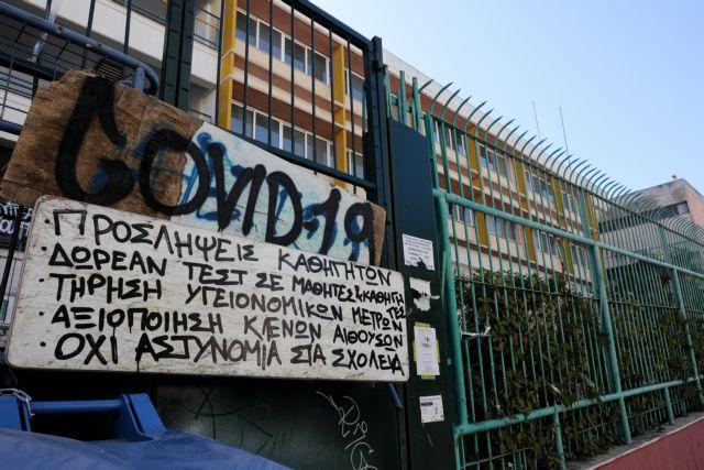 Καταλήψεις σχολείων: Ξεκινά υποχρεωτική τηλεκπαίδευση, θα μπαίνουν και  απουσίες | in.gr