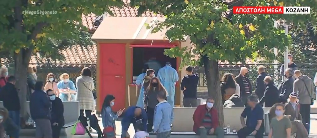 Κοροναϊός : Ουρές για rapid test στην Κοζάνη μετά την εκτόξευση των κρουσμάτων