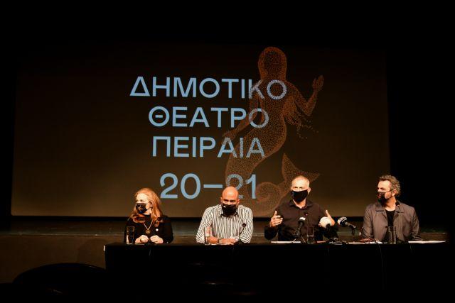 Δημοτικό Θέατρο Πειραιά: Το πρόγραμμα της θεατρικής περιόδου 2020-2021