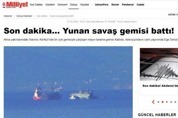 «Καλλιστώ»: Κάνει πάρτι η τουρκική προπαγάνδα – «Αξιοθρήνητη η κατάσταση του ελληνικού ΠΝ» 4
