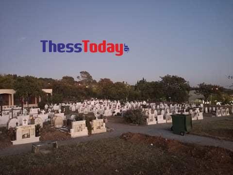 Κοροναϊός : Σκάβουν νέους τάφους για τα θύματα του ιού στη Θεσσαλονίκη;