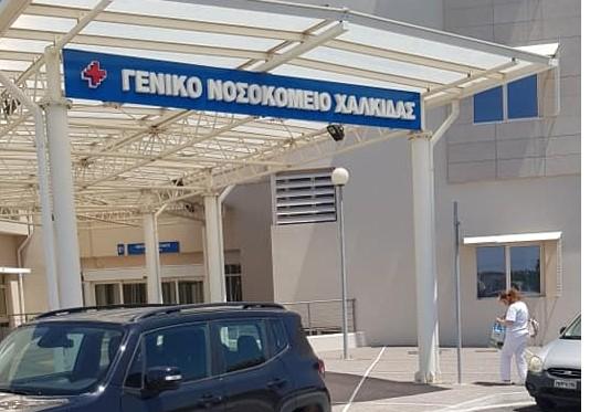 Νοσοκομείο Χαλκίδας: Τέσσερις νοσηλεύτριες θετικές στον κορωνοϊό