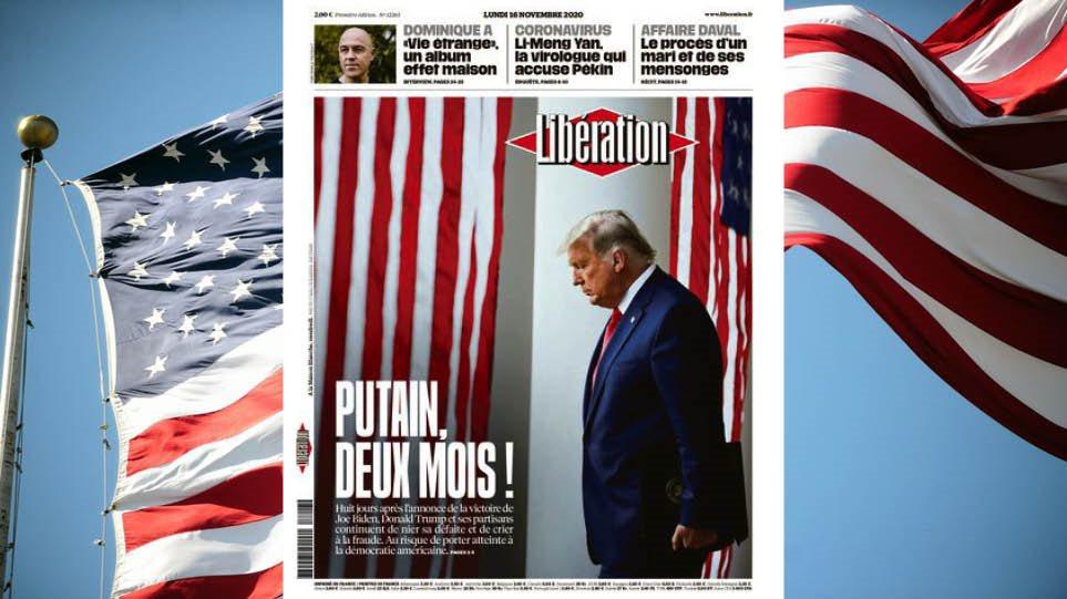 Τραμπ : Το συγκλονιστικό εξώφυλλο της Liberation για τον απερχόμενο πρόεδρο