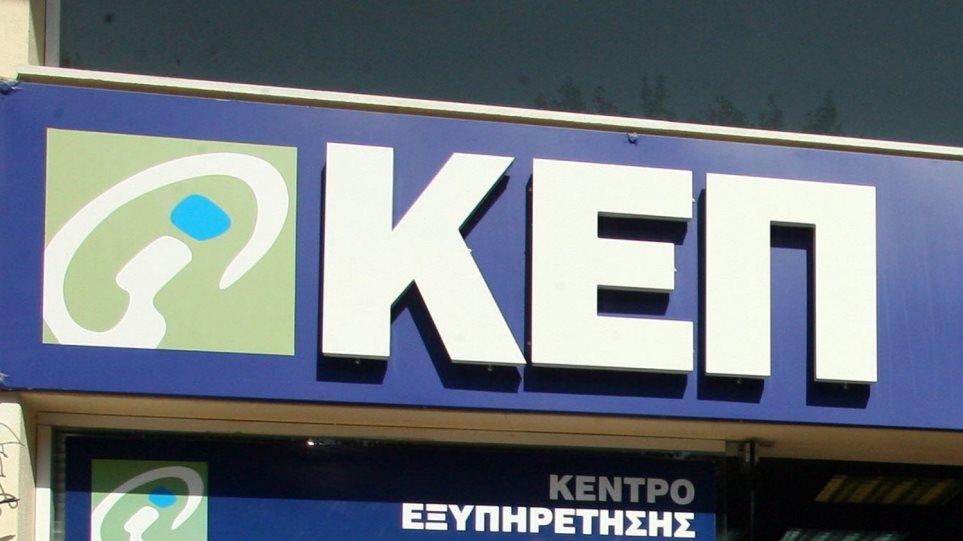 Ψηφιακές αιτήσεις στα ΚΕΠ μέσω του gov.gr : Αρχή με τις ληξιαρχικές πράξεις προ του Μαΐου του 2013