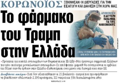 Στα «ΝΕΑ» της Τετάρτης: Το φάρμακο του Τραμπ στην Ελλάδα