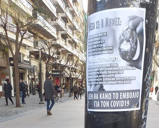 Θεσσαλονίκη : Αφίσες και φυλλάδια κατά του εμβολίου για τον κοροναϊό