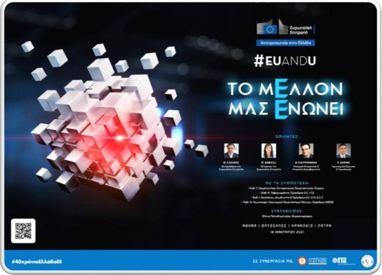 Συνέδριο EUandU : Η επιστήμη και η καινοτομία στην καθημερινή μας ζωή