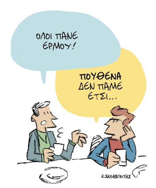 Το σκίτσο του Κώστα Σκλαβενίτη για τα ΝΕΑ της Τετάρτης 27 Ιανουαρίου