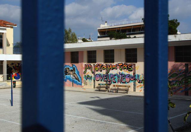 Κοροναϊός : Ανοίγουν σήμερα τα Γυμνάσια σε όλη τη χώρα και τα Λύκεια στις «κίτρινες» περιοχές