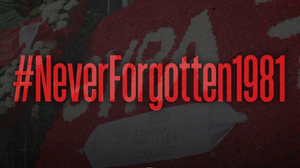 ΚΑΕ Ολυμπιακός για την τραγωδία της Θύρας 7 : Δεν θα σας ξεχάσουμε ποτέ