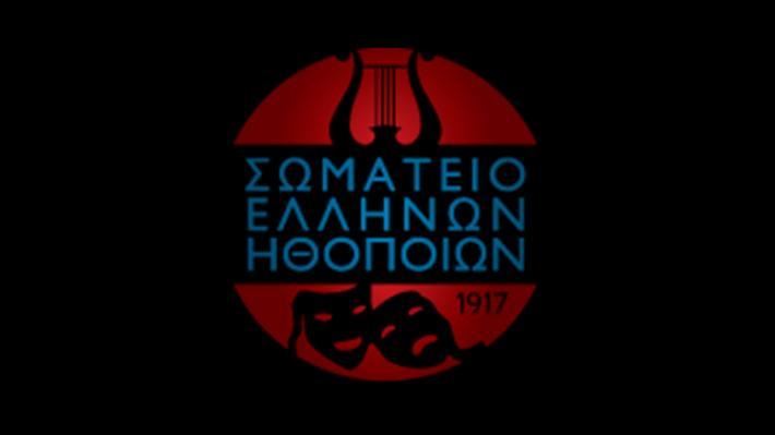 Σωματείο Ελλήνων Ηθοποιών: Δεν θα γνωστοποιήσουμε κανένα στοιχείο για τις καταγγελίες ηθοποιών